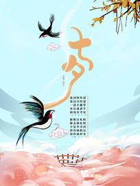 时尚简洁七夕情人节海报设计