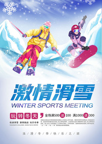 手绘冰雪世界激情滑雪活动宣传海报