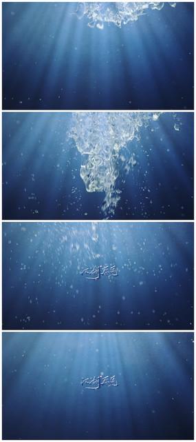 水下出logo视频模板
