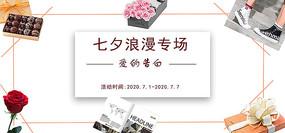 淘宝天猫七夕情人节活动促销海报