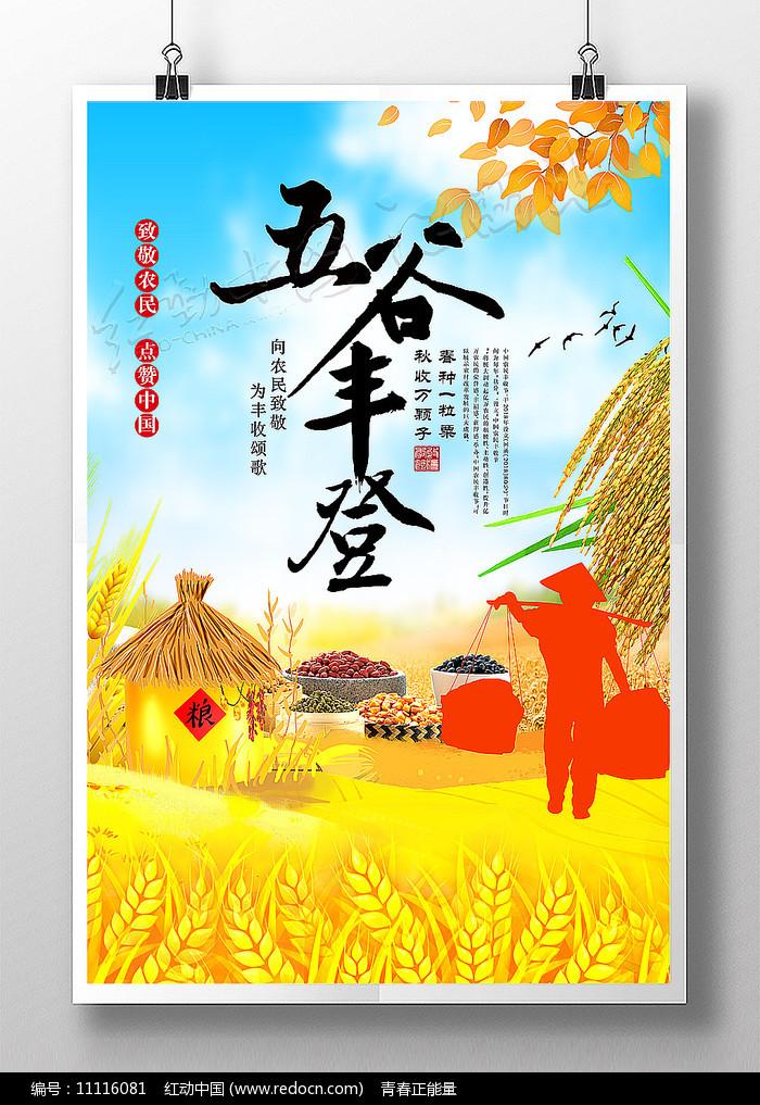 五谷丰登中国农民丰收节海报设计图片
