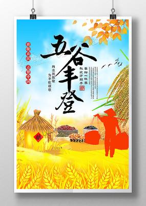 五谷丰登中国农民丰收节海报设计
