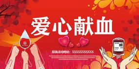 献血活动海报设计