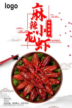 小龙虾宣传海报设计