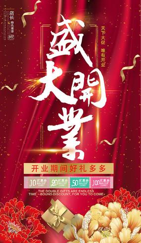 新店红色盛大开业宣传海报