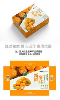 新鲜蜜桔包装盒设计