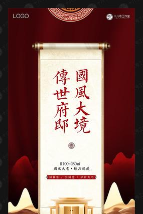 新中式新亚洲地产广告海报设计