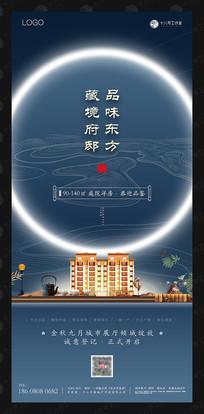新中式新亚洲地产广告设计