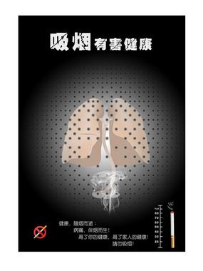 吸烟公益广告海报