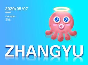 原创卡通插画海洋生物章鱼