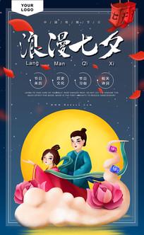 原创手绘浪漫七夕海报