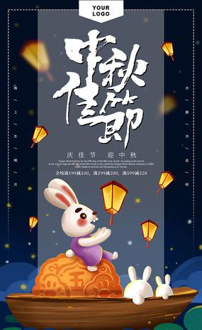 原创手绘中秋佳节兔子海报