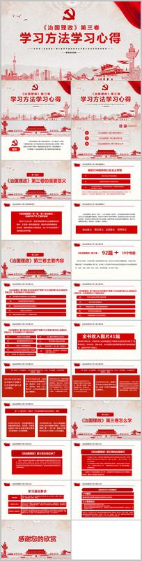 治国理政第三卷新时代中国特色社会主义