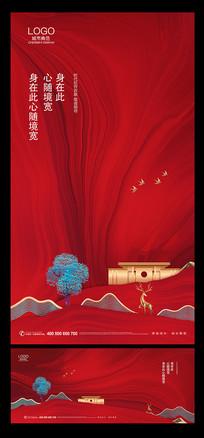 中式园林地产海报