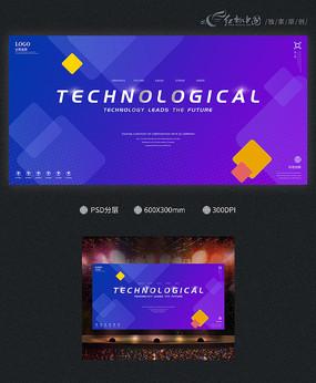 紫色科技会议背景板设计