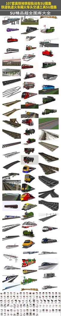 107套高铁地铁轻轨动车SU模型