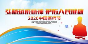 2020简洁创意大气中国医师节宣传展板