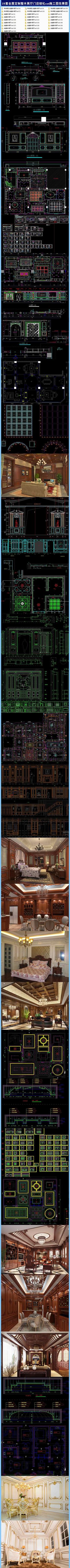 25套全屋展厅门店细化cad图纸效果图