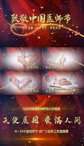 819中国医师节医生护士开场会声会影模板