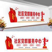 便民服务中心文化墙