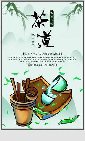 茶道文化新茶上市海报