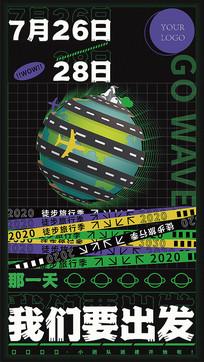 创意旅行海报