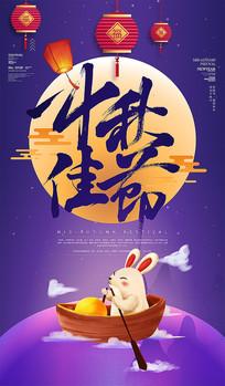 创意手绘中秋节海报设计
