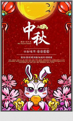 传统节日中秋节宣传海报