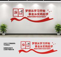 党员活动室学习强国文化墙