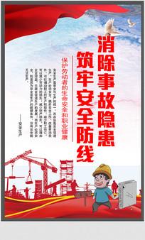 大气安全生产月标语展板设计