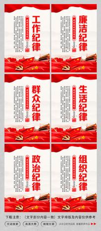 大气红色六大纪律标语宣传展板