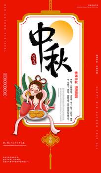 大气红色中秋节日海报