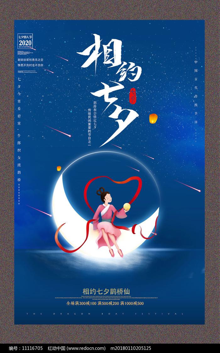 大气蓝色相约七夕情人节宣传海报图片