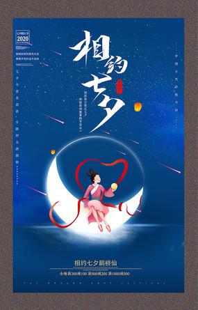大气蓝色相约七夕情人节宣传海报