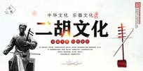 二胡乐器海报