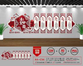 法治法制中国文化墙