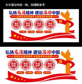 法治中国文化墙设计