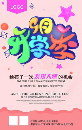 粉色卡通开学季宣传海报设计