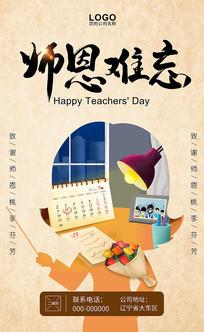 复古教师节剪影海报
