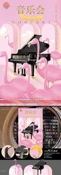 钢琴火烈鸟手绘音乐会海报