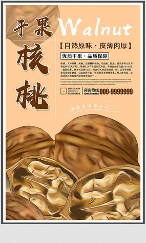 干锅坚果核桃宣传海报