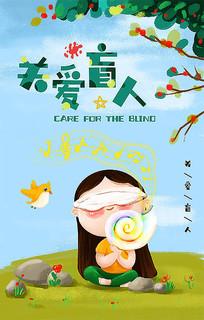 关爱盲人海报设计