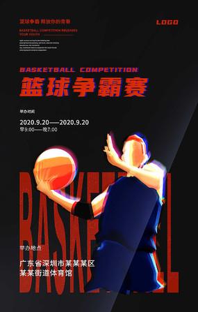 黑色创意篮球赛海报