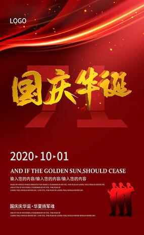 红色国庆华诞海报