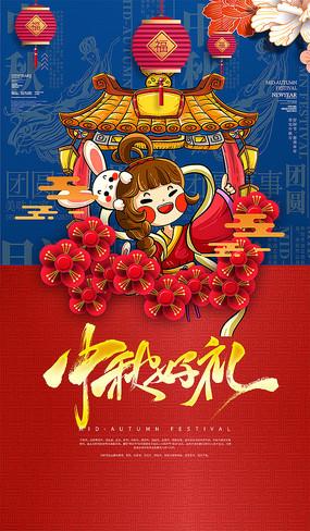 花朵創意手繪中秋節海報設計