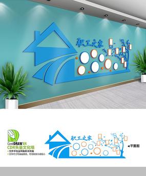 简介职工之家文化墙设计