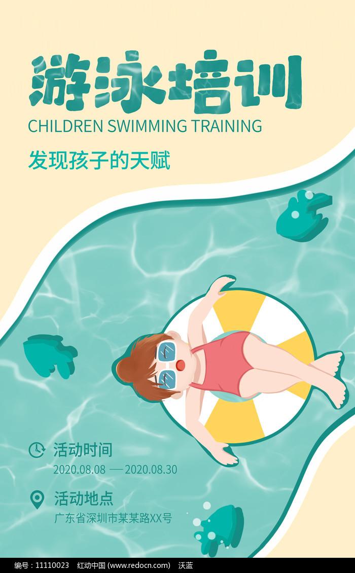 简约创意游泳培训招生宣传海报设计图片