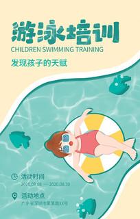 简约创意游泳培训招生宣传海报设计