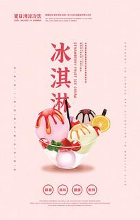 简约粉色冰淇淋海报