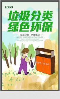 简约垃圾分类社区宣传海报